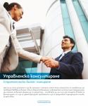 Услуги по бизнес планиране