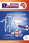 Аптеки Ремедиум -октомври 2012