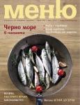 списание Меню - брой 59