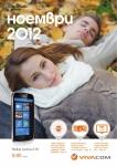 Виваком - каталог месец ноември 2012