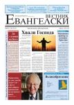 Евангелски  Вестник - бр.16 2011