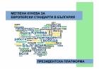 Меглена Кунева - президентска платформа - презентация