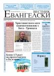 Евангелски  Вестник - бр.15 2011