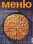 списание Меню - брой 63