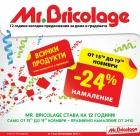 Бриколаж -  Ноември от 14 до 30 ноември 2012