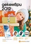 Виваком - каталог месец декември 2012