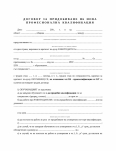 Договор за придобиване на квалификация