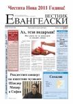 Евангелски  Вестник - бр.26 2011