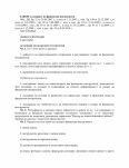 Закон за пазарите на финансови инструменти