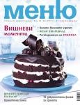 списание Меню - брой 58