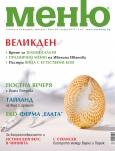 списание Меню - брой 56, април 2012