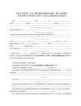 Договор за придобиване на професионална квалификация