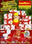 BAUMAX - Kаталог месец декември - 01.12 - 24.12.2012