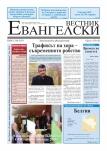 Евангелски  Вестник - бр.11 2011