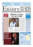 Евангелски  Вестник - бр.9 2011