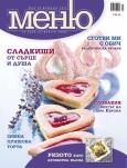 Списание Меню брой 54 - февруари 2012