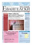 Евангелски  Вестник - бр.23 2011