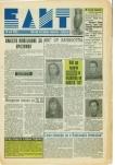 """Вестник """"ЕЛИТ"""", брой 1, май, 1993г."""