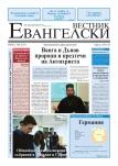 Евангелски  Вестник - бр.7 2011