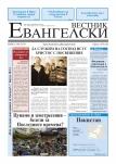 Евангелски  Вестник - бр.6 2011