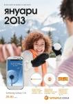 Виваком - каталог месец януари 2013