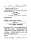 Закон за дружествата със специална инвестиционна цел