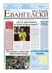 Евангелски  Вестник - бр.17 2011