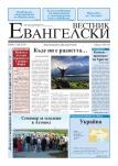 Евангелски  Вестник - бр.14 2011