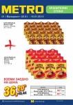 МЕТRO - Хранителни стоки -   02.01 - 16.01.2013