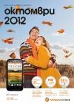 Виваком - каталог месец октомври 2012