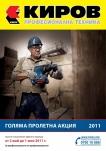 Киров голяма пролетна акция от 2 май до 1 юли 2011 г. Kirov Bosch Metabo