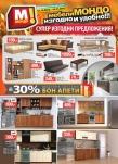 Мебели МОДНО Брошура 15.10.2012 - 14.11.2012