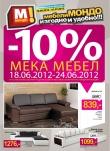 Мебели МОНДО Брошура 18.06.2012 - 01.07.2012