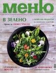 списание Меню - брой 67