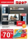 Магазини Явор - Коледна брошура, Ноември - Декември 2012