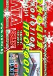 Магазини  Волта - 12.12 - 11.01.2013