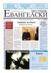 Евангелски  Вестник - бр.2 2011