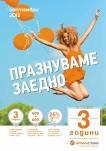 Виваком - каталог месец септември  2012