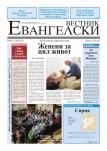 Евангелски  Вестник - бр.10 2011