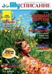 Lilly -Списание 2013