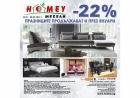 Homey - 12.01.13 - 08.02.13