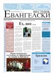 Евангелски  Вестник - бр.5 2011