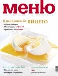 списание Меню - брой 66