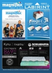 Лабиринт - Ексклузивно в Лабиринт - Magniflex - 31.12.2012 - 31.01.2013
