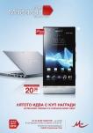 М-Тел - каталог юли - август  2012