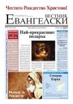 Евангелски  Вестник - бр.25 2011