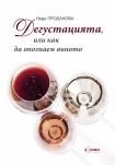 Дегустацията, или как да опознаем виното