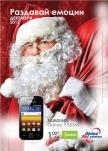 Global Net Solutions -месец декември  2012