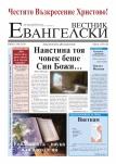 Евангелски  Вестник - бр.8 2011
