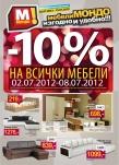 Мебели МОДНО Брошура 02.07.2012 - 15.07.2012
